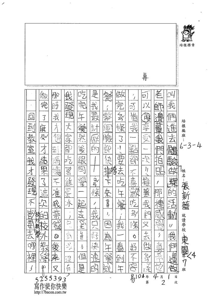 104W4402張新蕾 (2)
