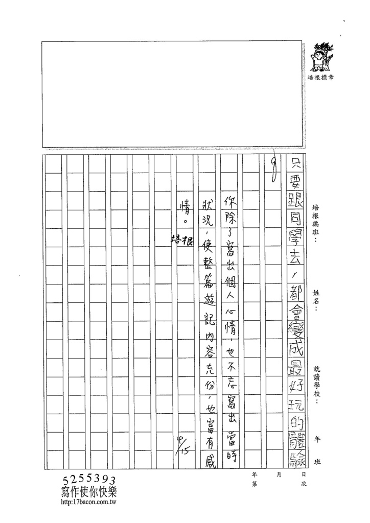 104W4402張新蕾 (3)