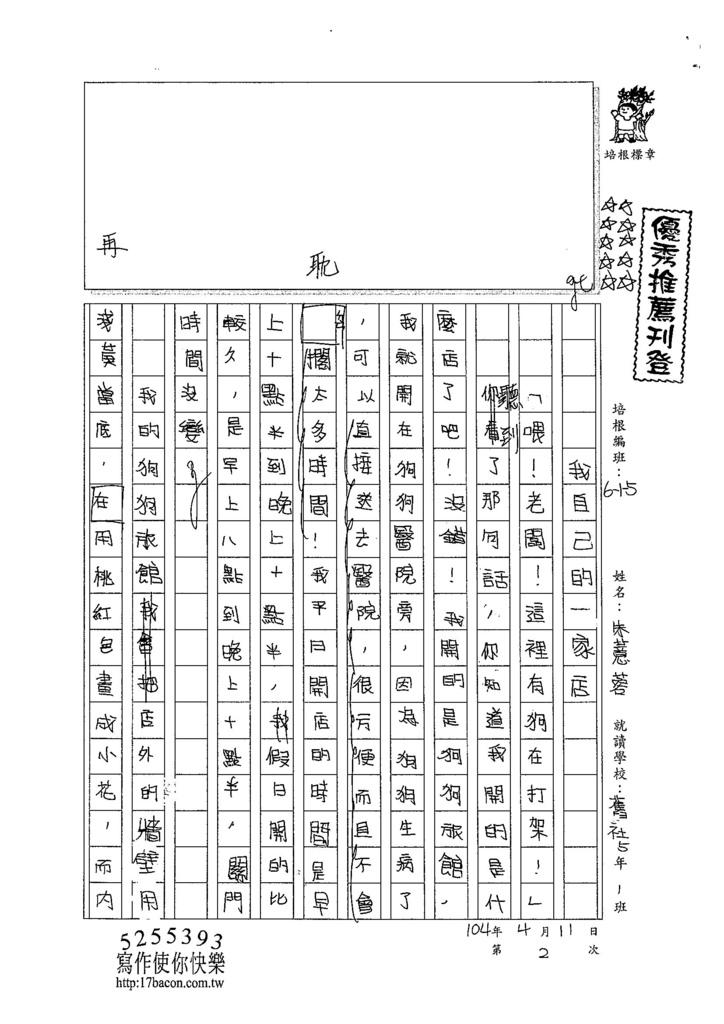 104W5402朱薏蓉 (1)