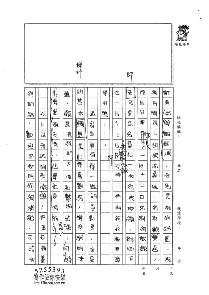 104W5402朱薏蓉 (2)