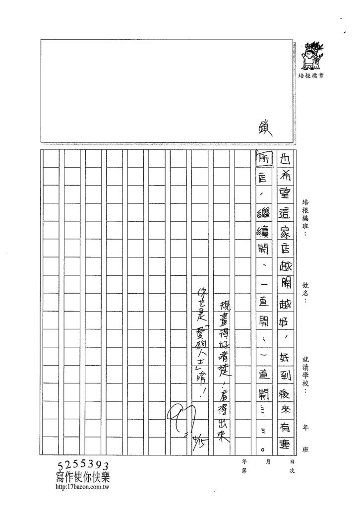 104W5402朱薏蓉 (3)