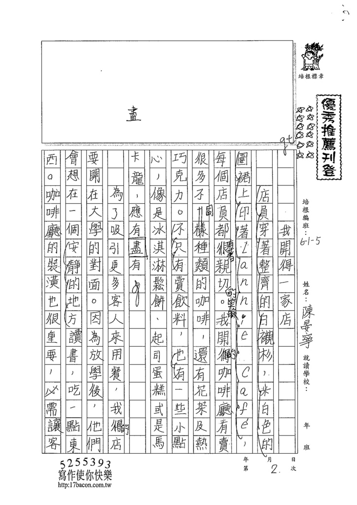 104W5402陳晏寧 (1)
