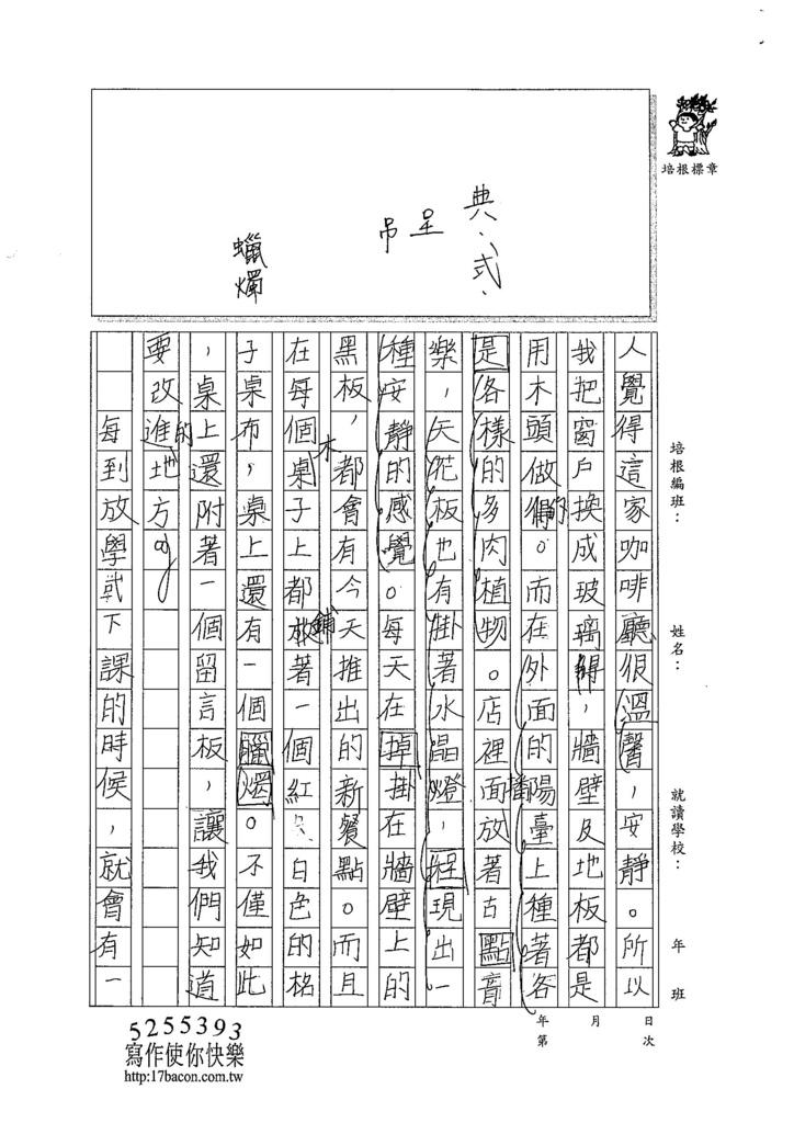 104W5402陳晏寧 (2)
