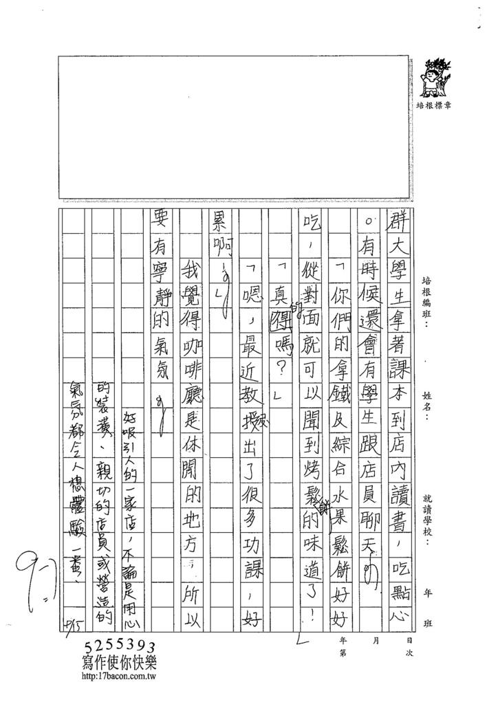 104W5402陳晏寧 (3)