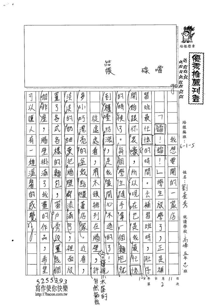 104W5402劉奎秀 (1)