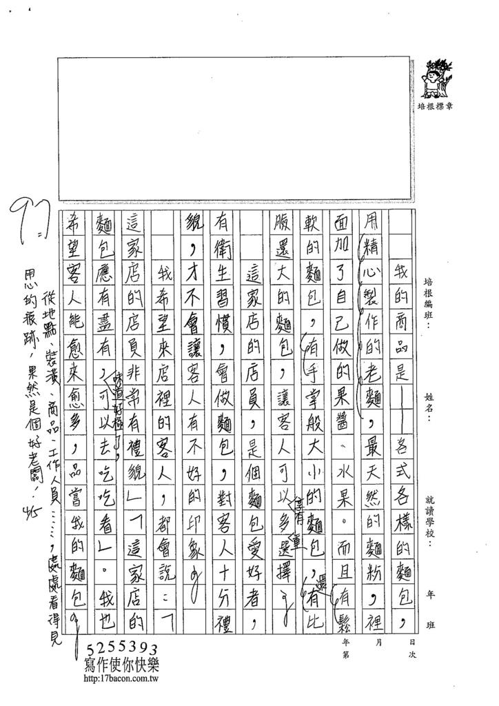 104W5402劉奎秀 (2)