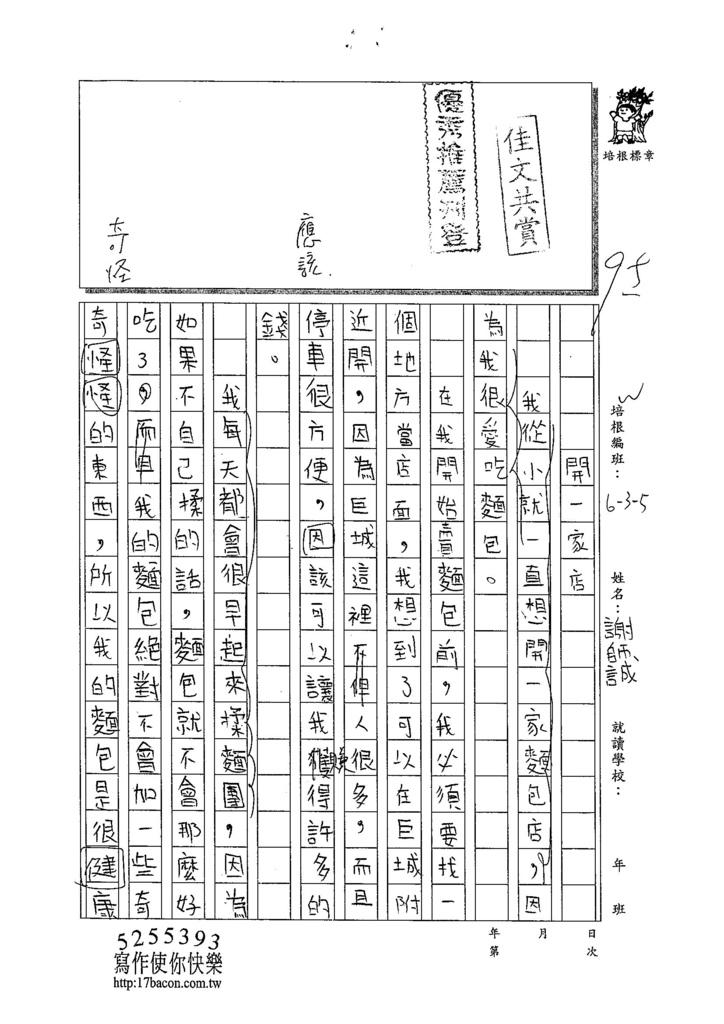 104W5402謝師誠 (1)