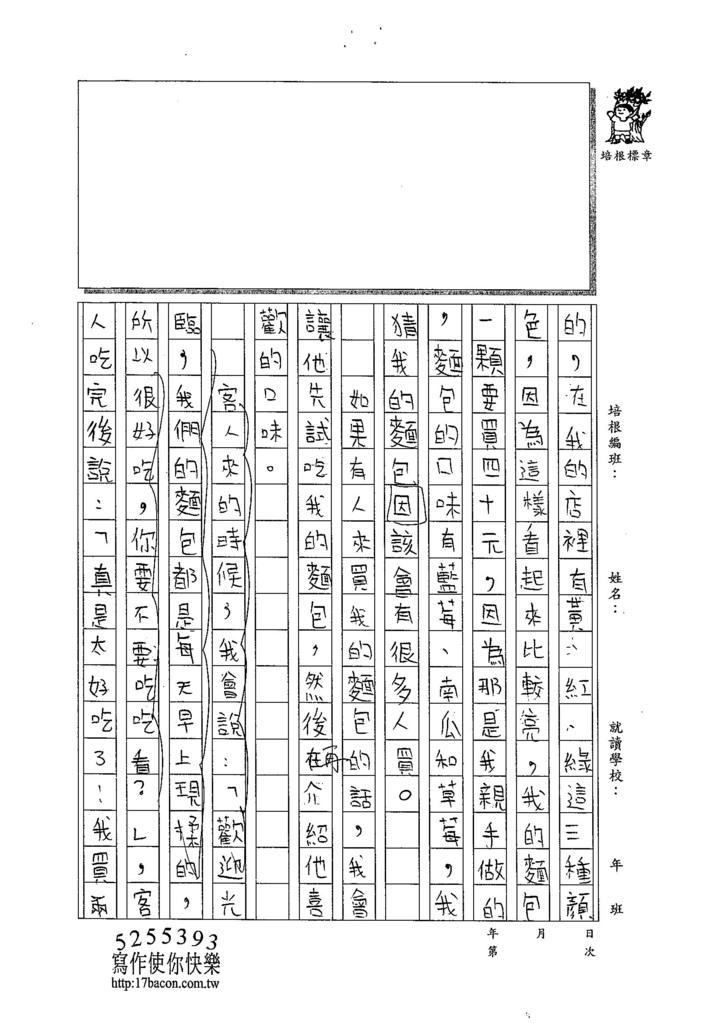 104W5402謝師誠 (2)