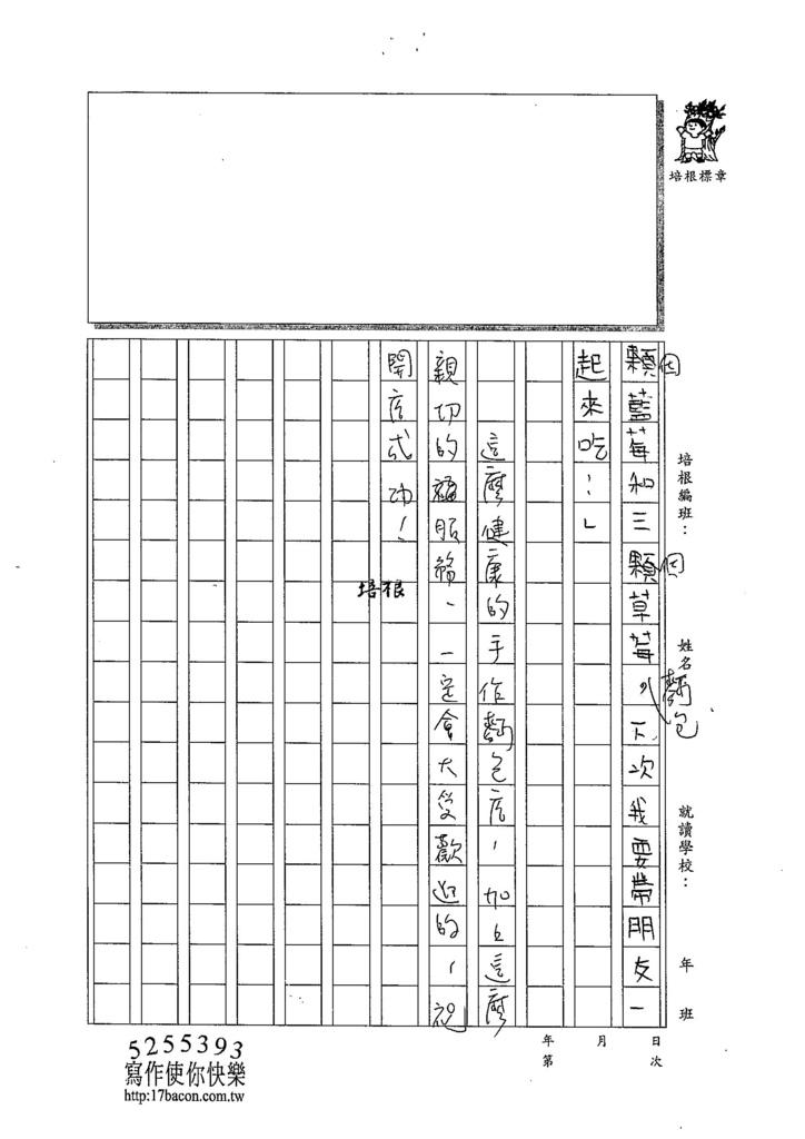 104W5402謝師誠 (3)