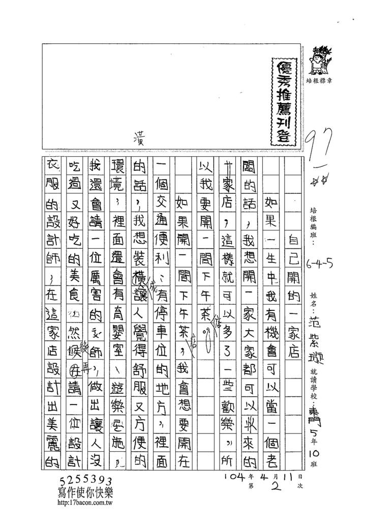 104W5402范紫璇 (1)