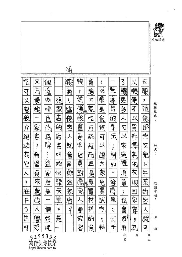 104W5402范紫璇 (2)