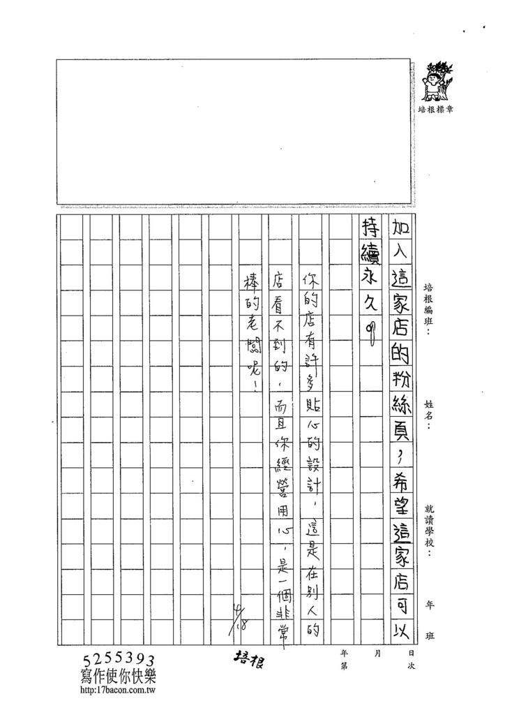 104W5402范紫璇 (3)