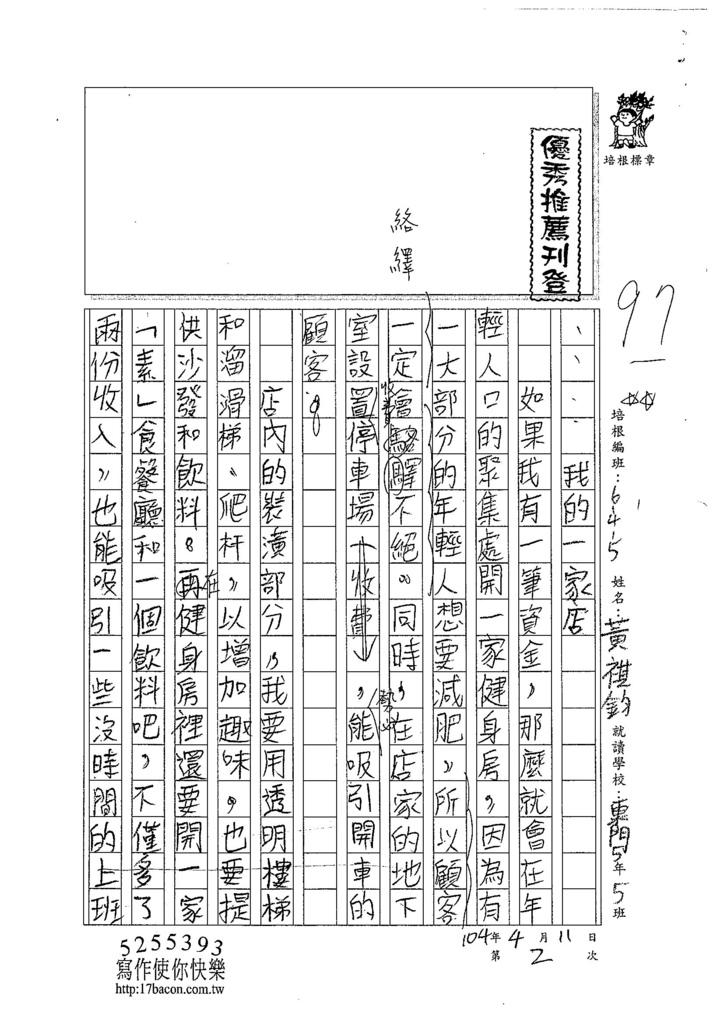 104W5402黃祺鈞 (1)