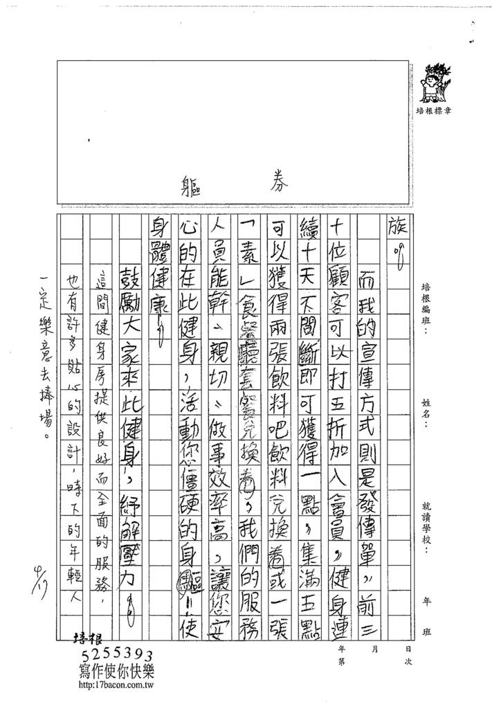 104W5402黃祺鈞 (2)