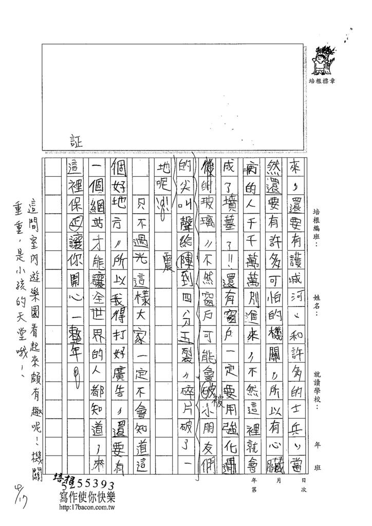 104W5402萬祐嘉 (2) (1)