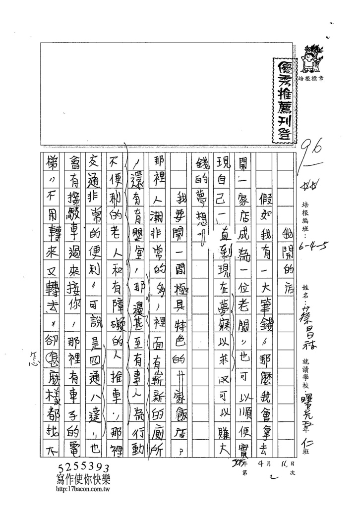 104W5402蔡昌祐 (1)