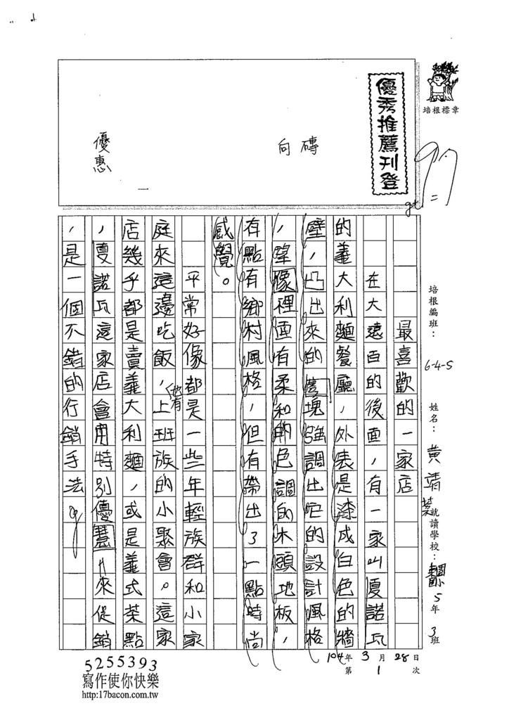 104W5401黃靖棻 (1)