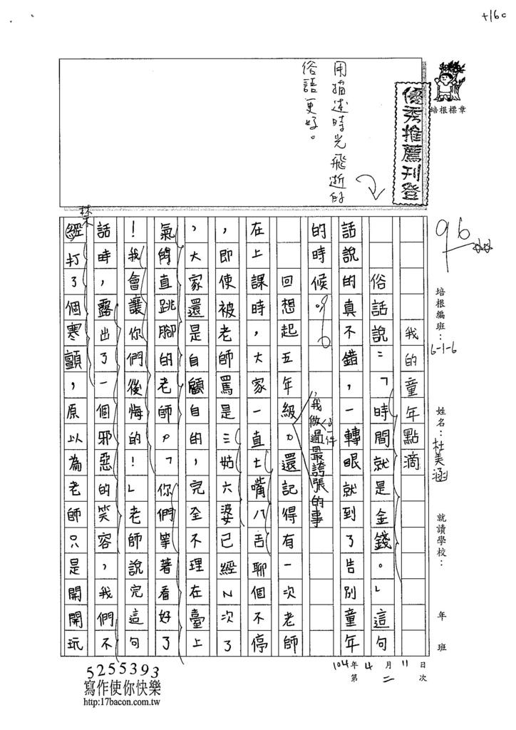 104W6402杜美涵 (1)