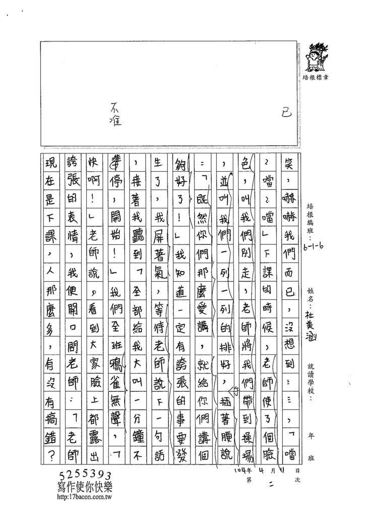 104W6402杜美涵 (2)