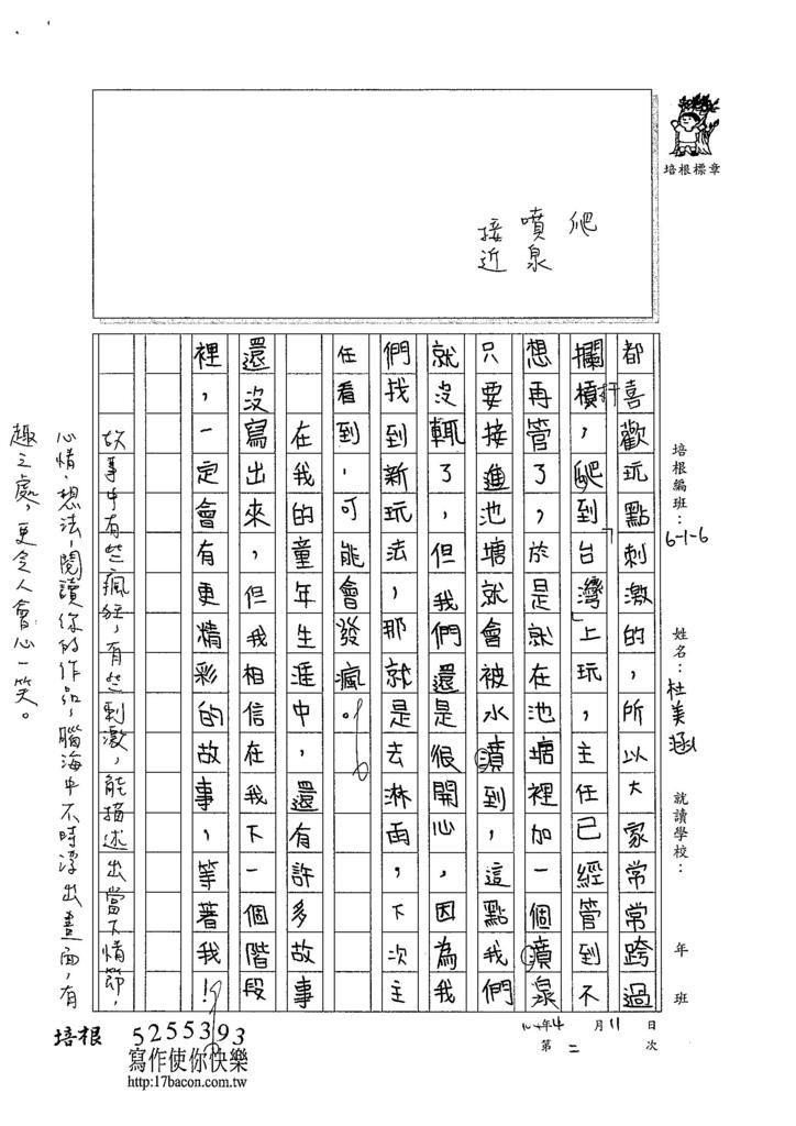 104W6402杜美涵 (4)