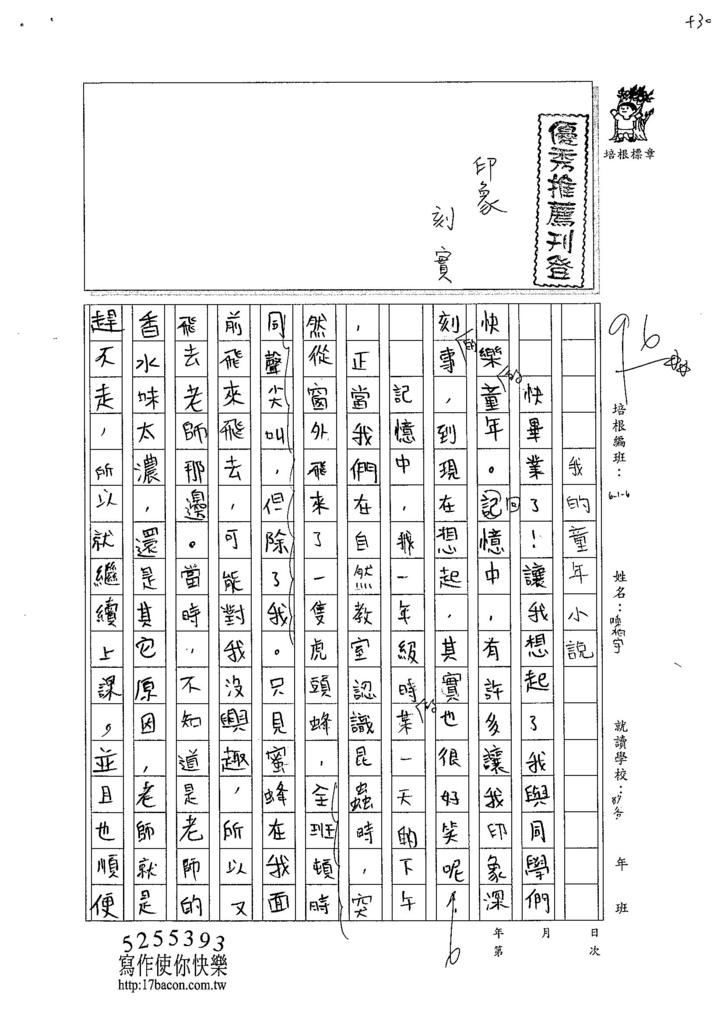 104W6402陳柏宇 (1)