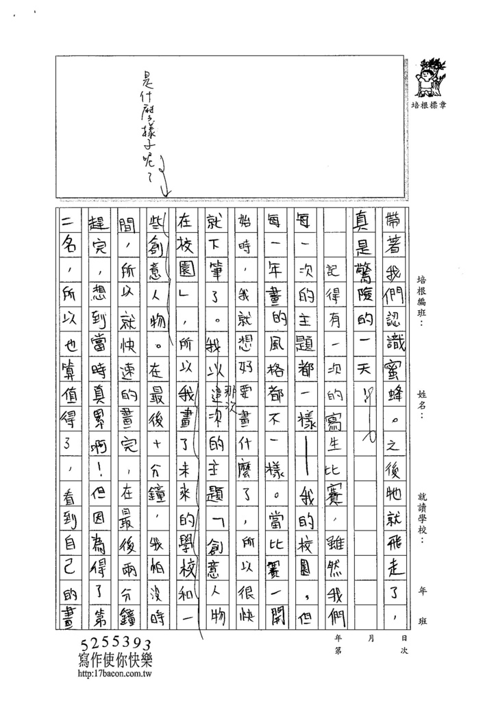 104W6402陳柏宇 (2)