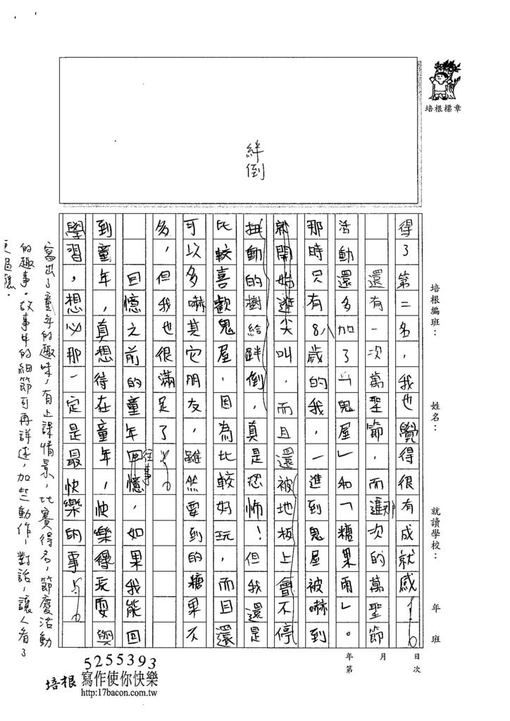 104W6402陳柏宇 (3)