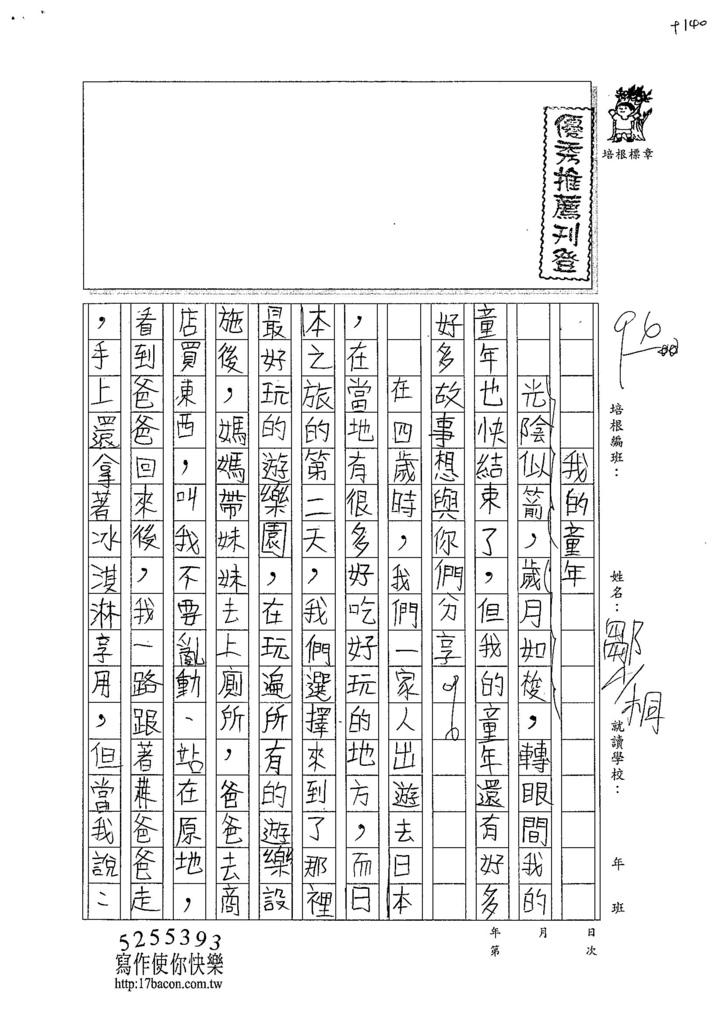 104W6402鄒少桐 (1)