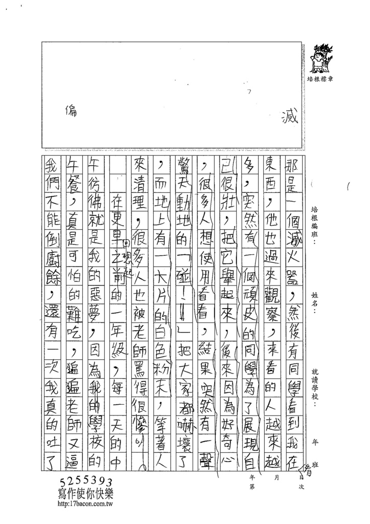 104W6402鄒少桐 (3)