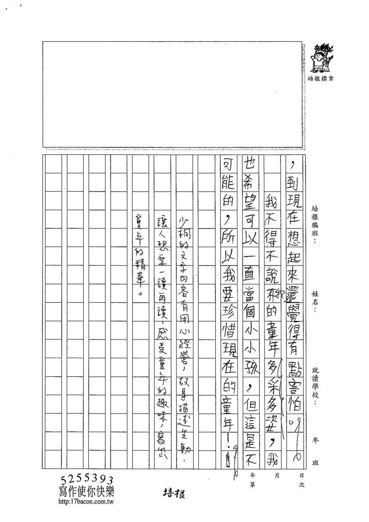 104W6402鄒少桐 (4)