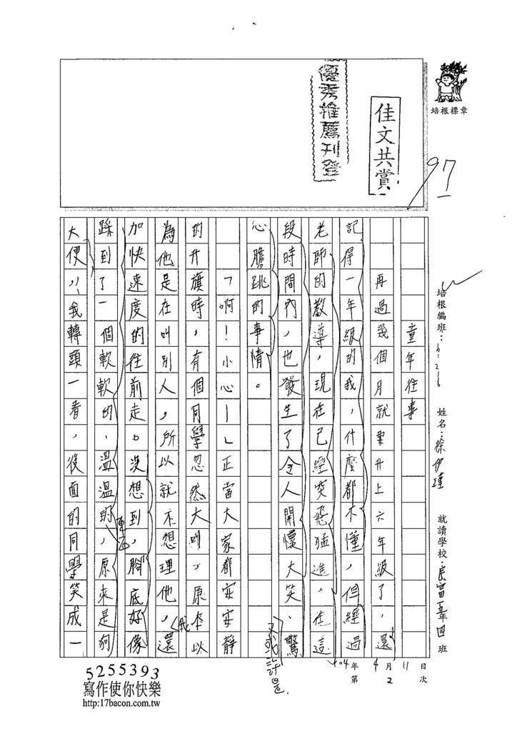 104W5402徐伊瑾 (1)