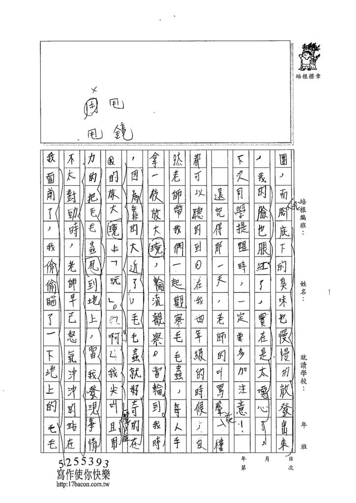 104W5402徐伊瑾 (2)