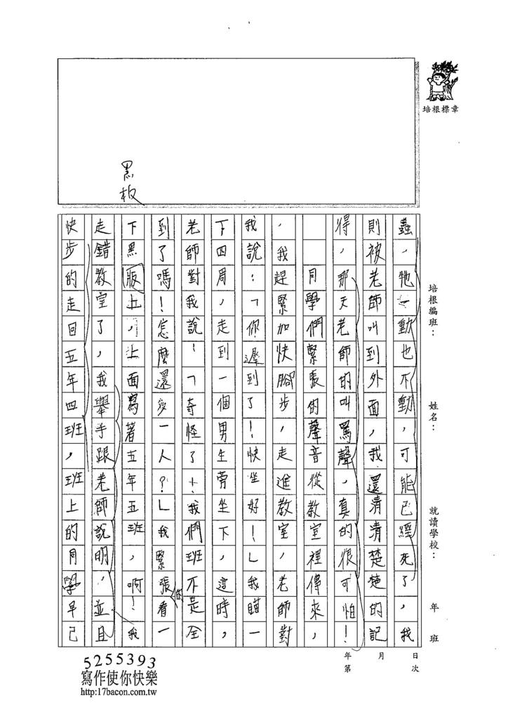 104W5402徐伊瑾 (3)
