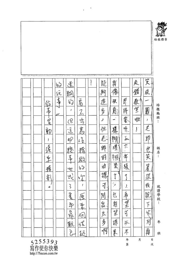 104W5402徐伊瑾 (4)