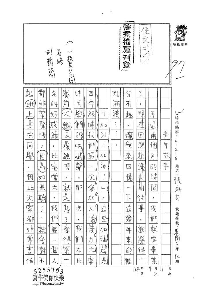 104W5402張新芸 (1)
