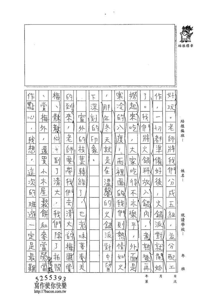 104W5402張新芸 (3)