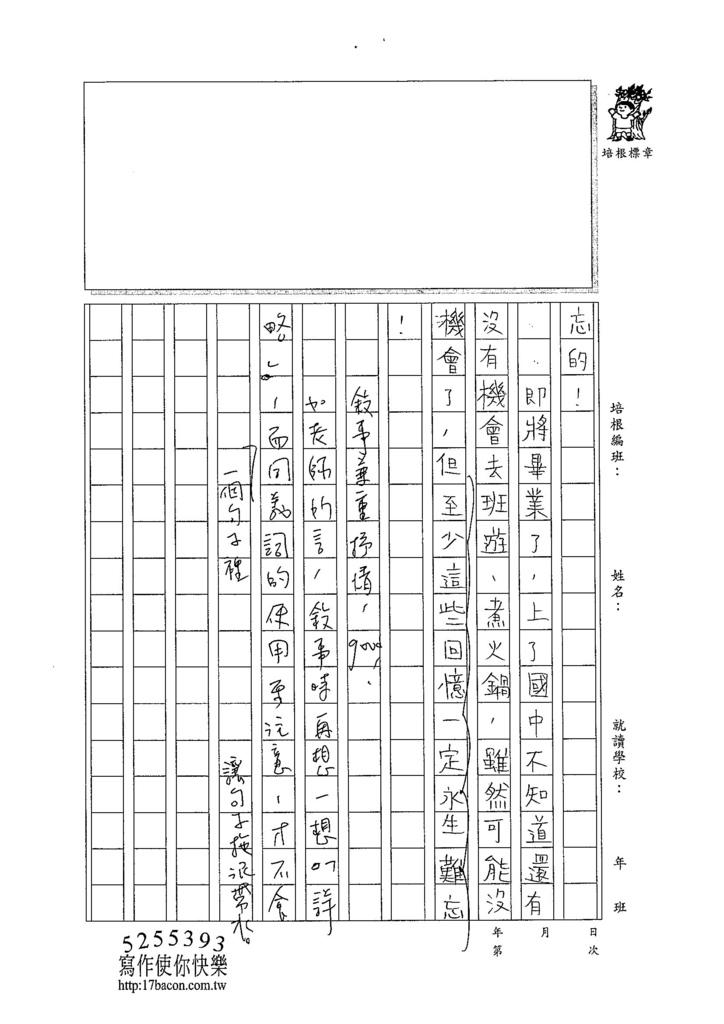 104W5402張新芸 (4)