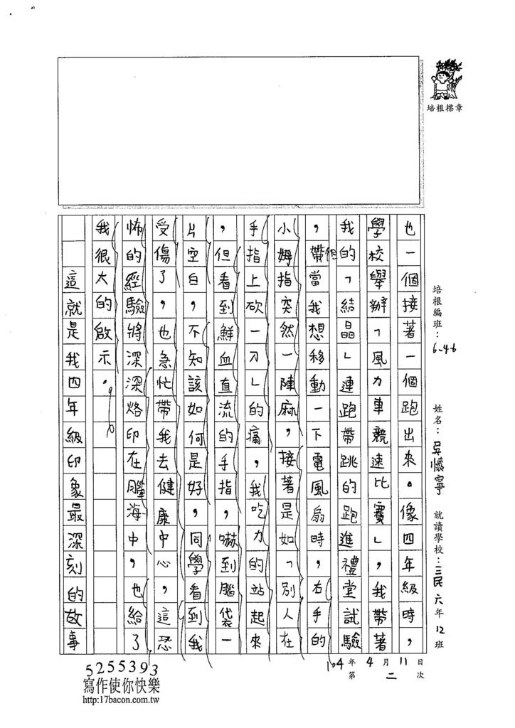 104W6402吳懷寧 (2)