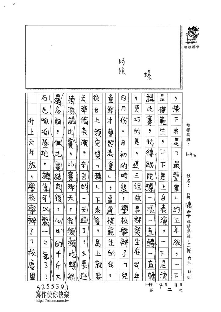 104W6402吳懷寧 (3)