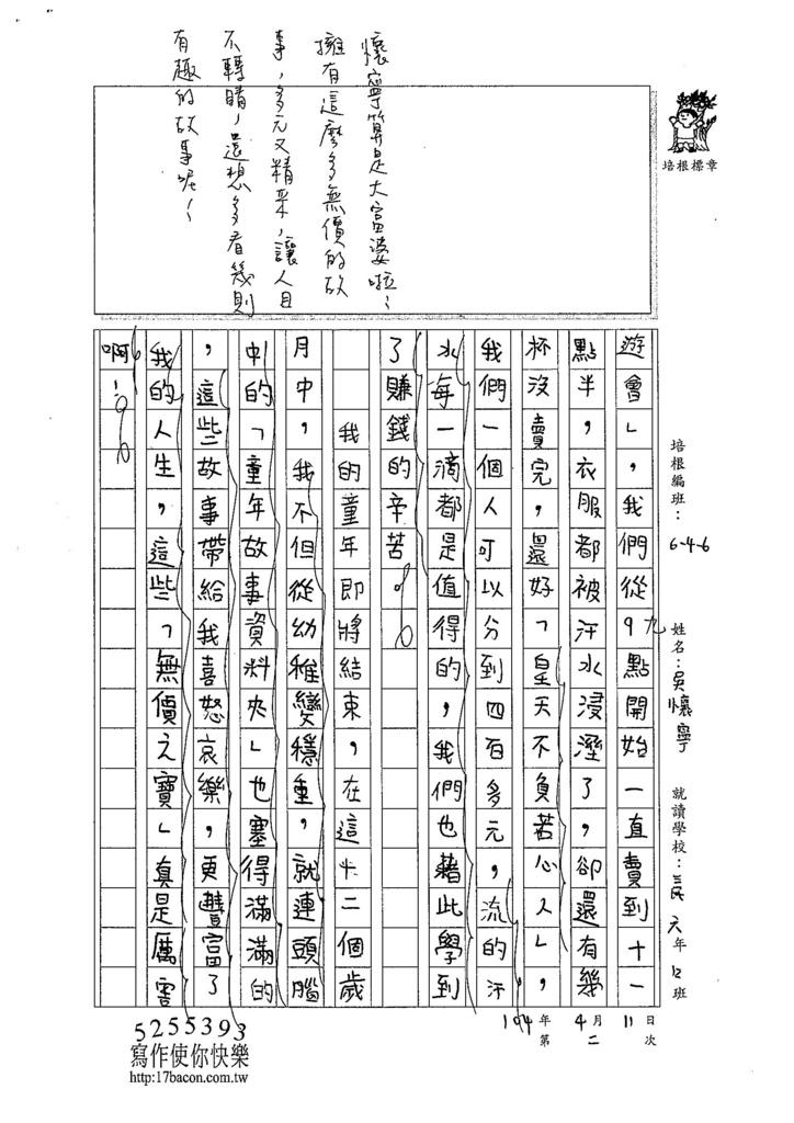 104W6402吳懷寧 (4)
