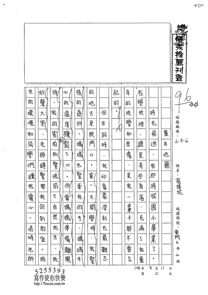 104W6402翁捷妮 (1)
