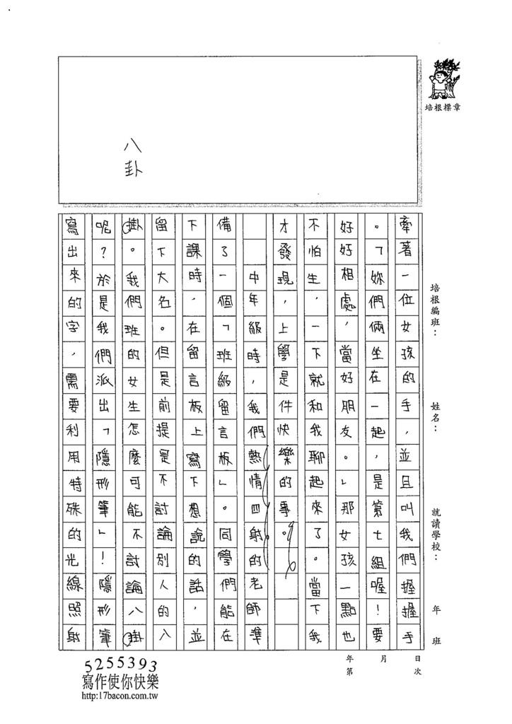 104W6402翁捷妮 (2)