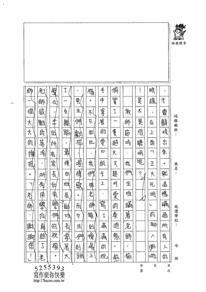 104W6402翁捷妮 (3)