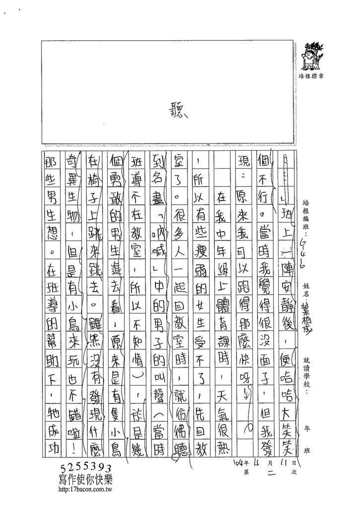 104W6402葉柏成 (2)