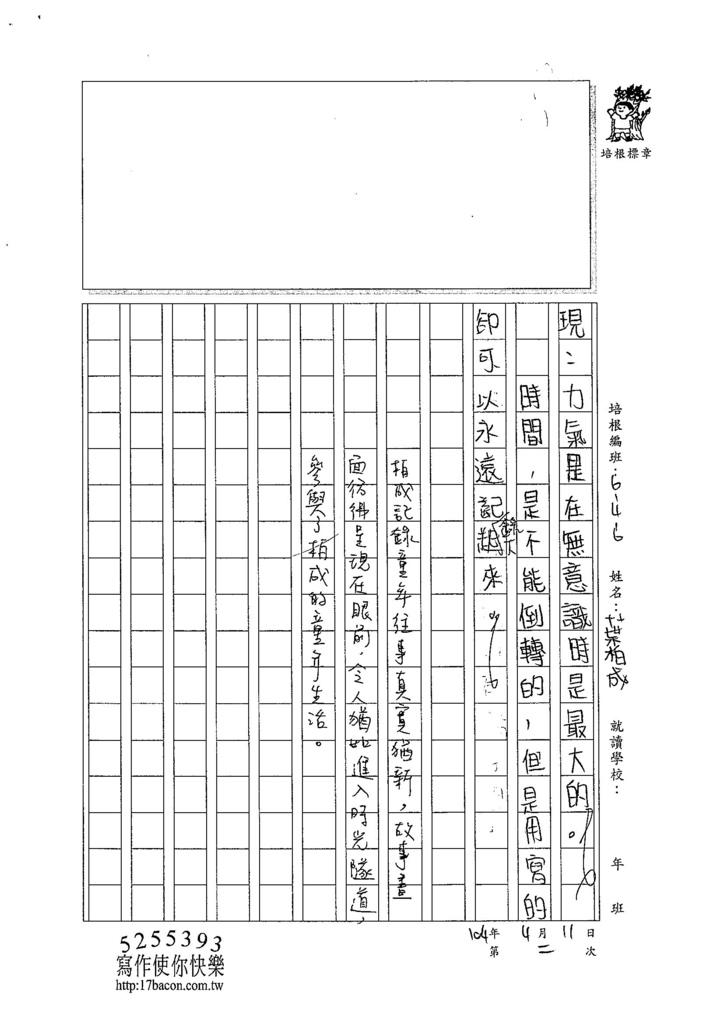 104W6402葉柏成 (4)