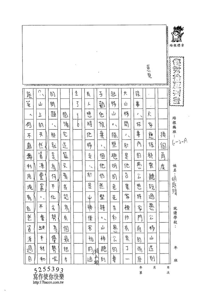 104WA402胡庭緯 (1)