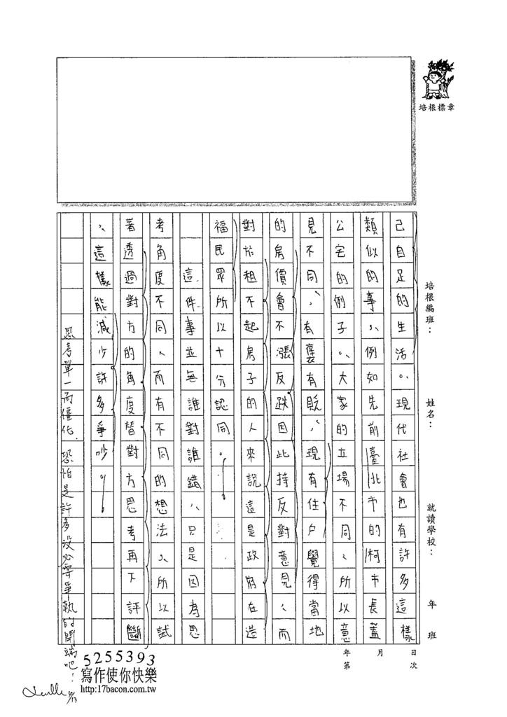 104WA402胡庭緯 (2)