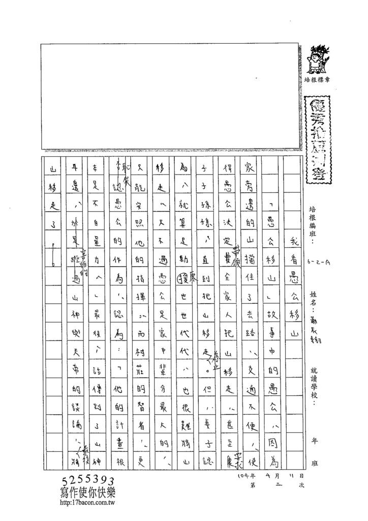 104WA402蕭辰翰 (1)