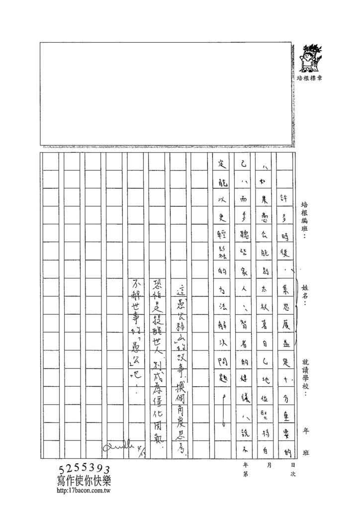 104WA402蕭辰翰 (3)