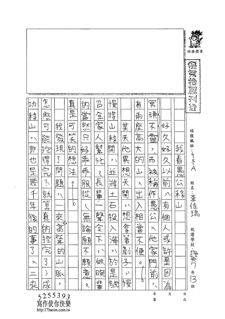 104WA402李佳瑀 (1)